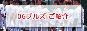 06ブルズ ご紹介