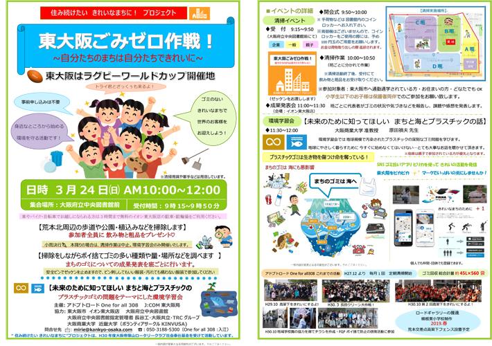 3/24 東大阪ごみゼロ作戦に参加します
